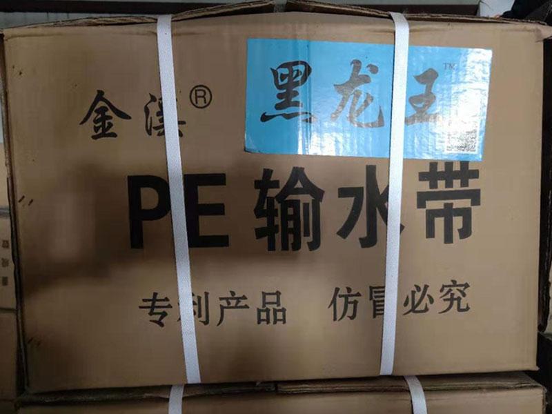 黑龙王PE输水带3.jpg